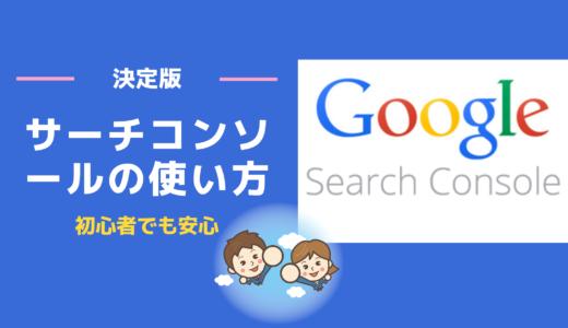 【画像付き】Googleサーチコンソールとは?Wordpressユーザー向け登録・初期設定と使い方まとめ