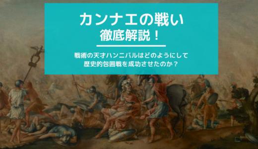 カンナエの戦いを徹底解説 ー【図解つき】戦術の天才ハンニバルの集大成とも言える芸術的包囲