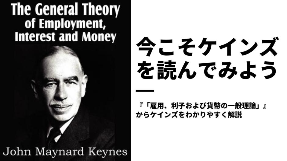 ケインズ「雇用、利子および貨幣の一般理論」をわかりやすくレビューする