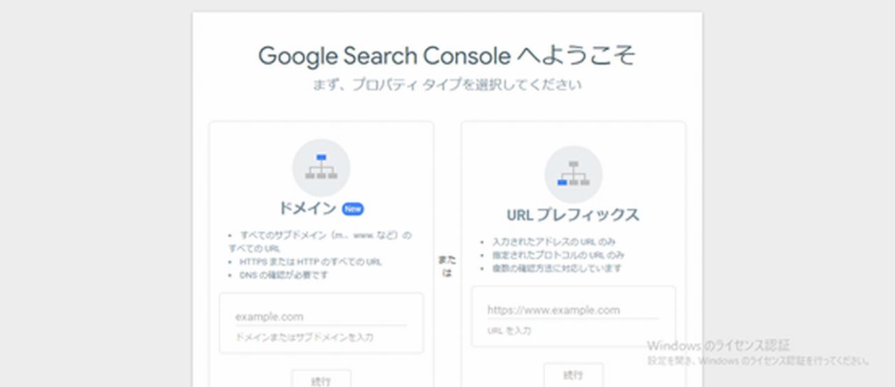 サイトURLを「ドメイン」or「URLプレフィックス」にコピペ