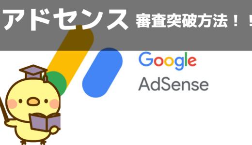最短2日で取れる!Googleアドセンス審査突破の方法