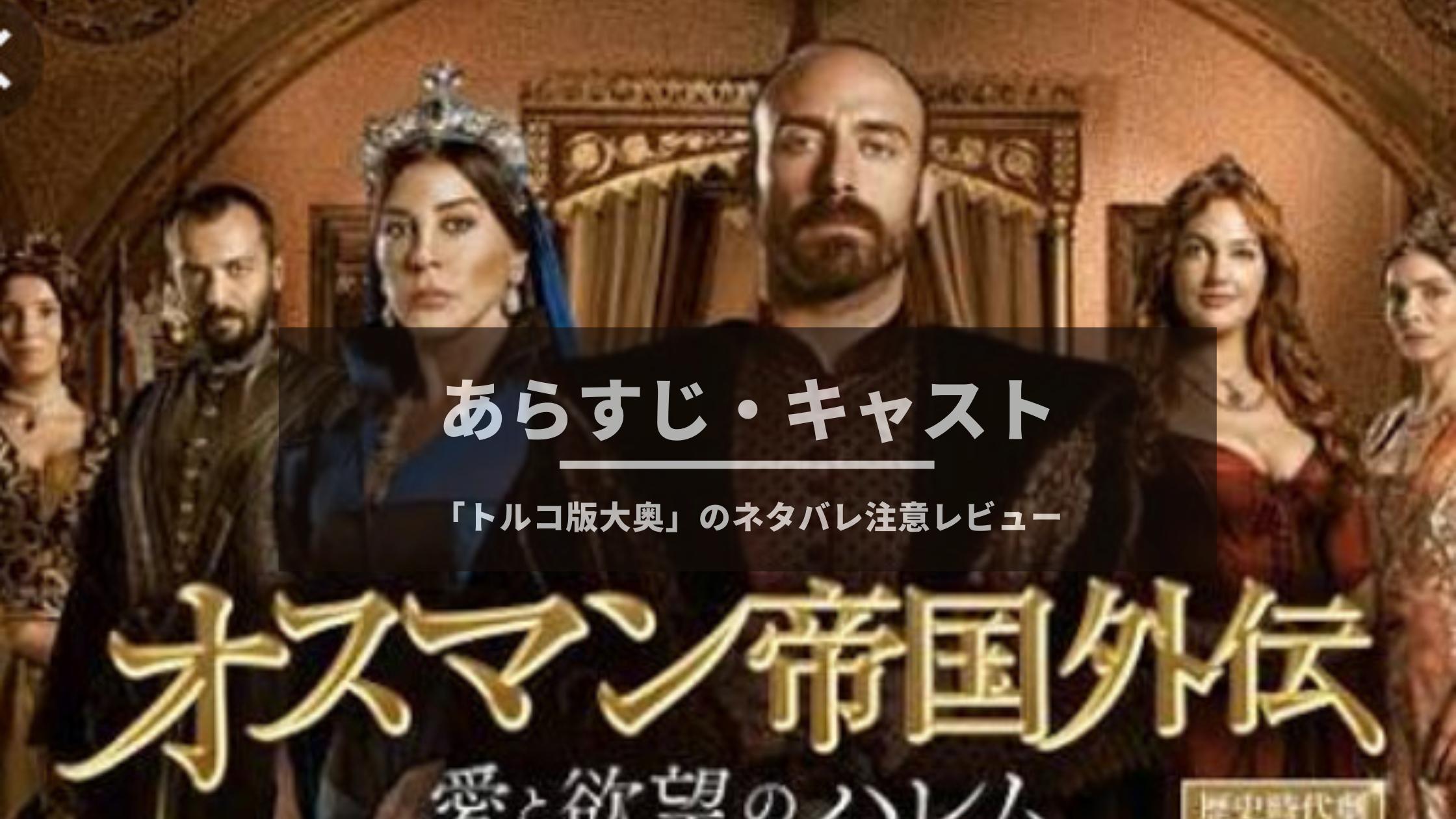 帝国 シーズン オスマン 4 あらすじ 外伝