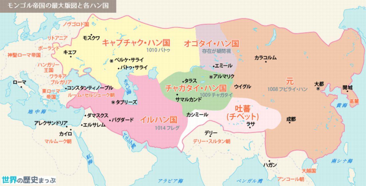 モンゴル帝国の分裂と元国の誕生