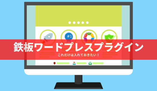 ワードプレスおすすめプラグイン10選!