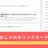 ワードプレスでリンクカードを入れるならPz-LinkCardがオススメ(使い方とイチオシデザイン紹介)