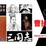 歴史オタクが三国志の曹操について初心者にわかりやすく解説!