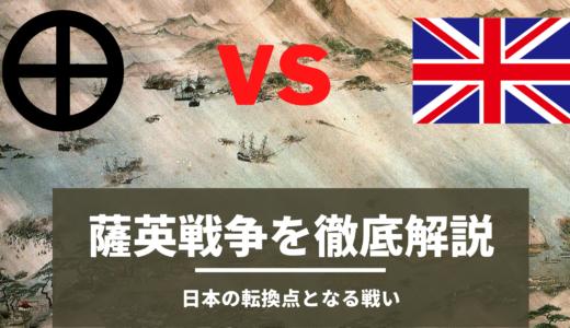 薩英戦争について | きっかけ、勝敗、海外の反応などわかりやすく徹底解説!