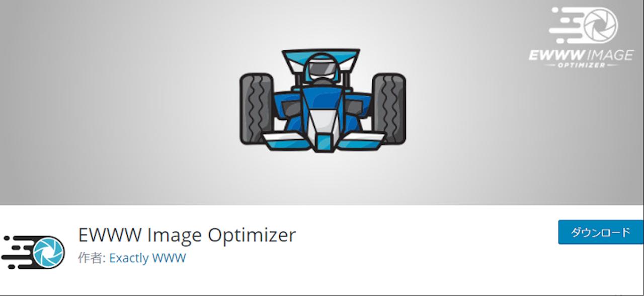 EWWW Image Optimizer(画像圧縮)