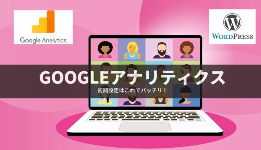 【画像付き】Google アナリティクスとは?ワードプレスユーザー向け初期設定と使い方まとめ