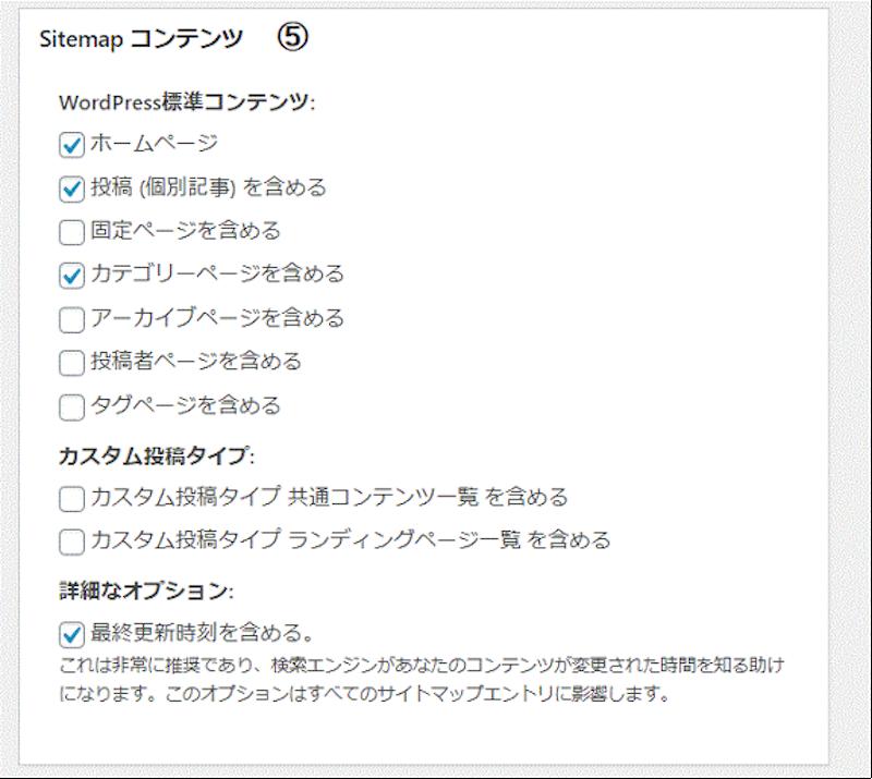 サイトマップに載せる内容の設定