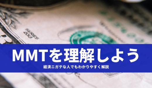 今話題のMMTとは!? | MMT理論を経済が得意でない人でも批判も含め簡単に理解できるようわかりやすく解説!