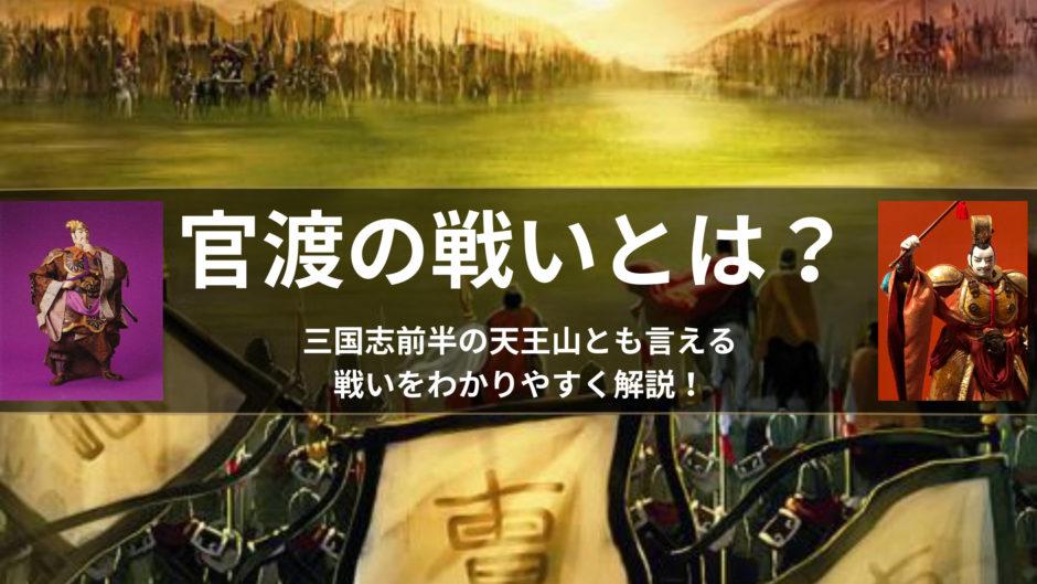 官渡の戦いとは!?三国志前半の天王山とも言える戦いをわかりやすく解説!