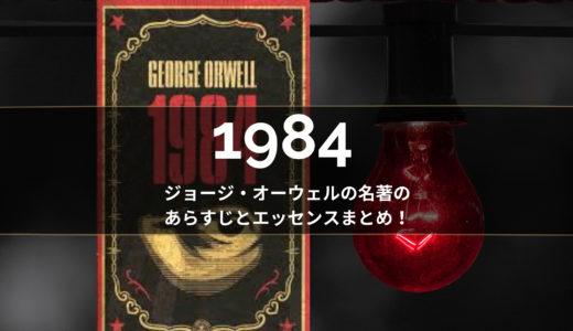 小説『1984』のあらすじとエッセンスまとめ!この時代だからこそ感じる全体主義への警告を解説