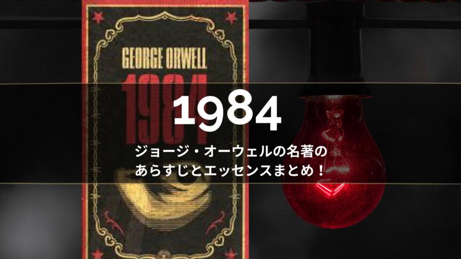 小説『1984』のあらすじとエッセンス - この時代だからこそ感じる全体主義への警告を解説
