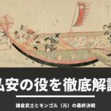弘安の役とは? 鎌倉武士とモンゴル(元)の最終決戦と戦いの経緯を徹底解説