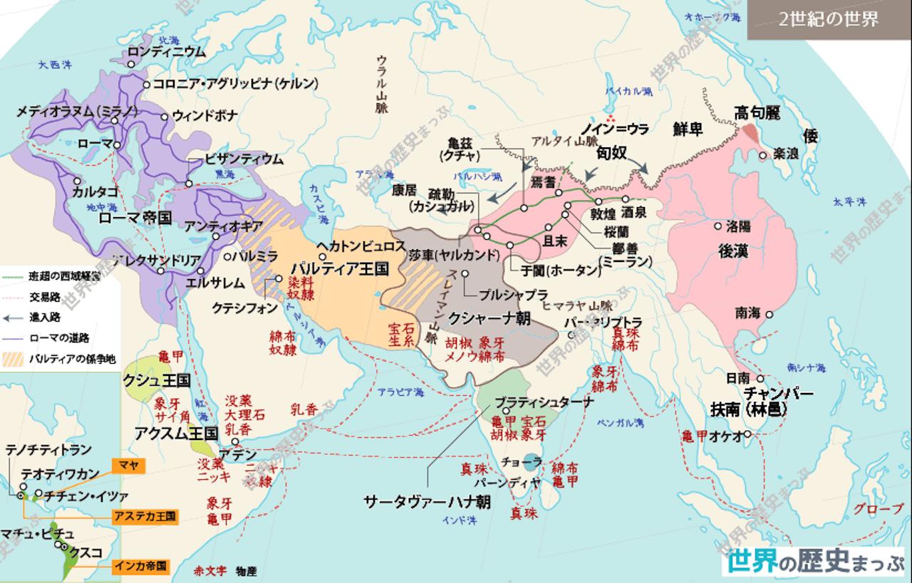 後漢王朝の地図