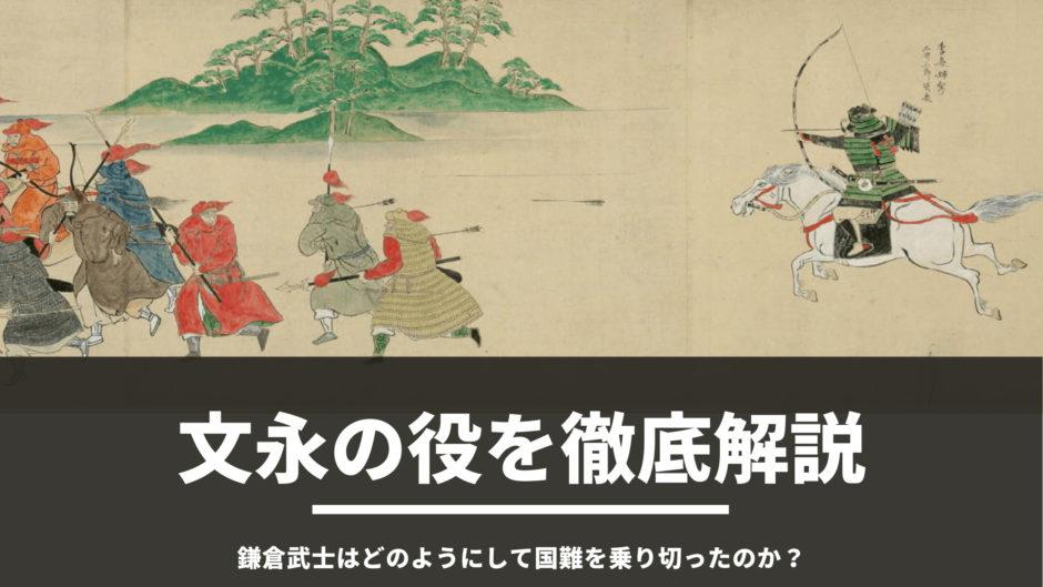 文永の役とは? _ 日本・鎌倉武士はどのようにしてモンゴル(元)のピンチを乗り切ったのか?