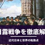 日露戦争をわかりやすく解説