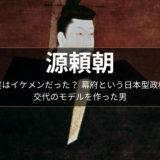 源頼朝 幕府という日本型政権交代のモデルを作った男