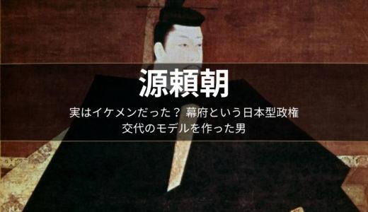 源頼朝 | 幕府という日本型政権交代のモデルを作った男