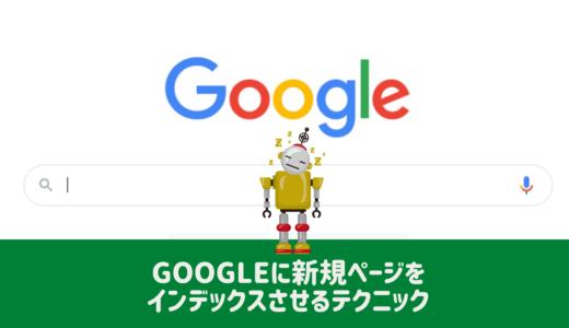 Googleに新規ページをインデックスさせるテクニック