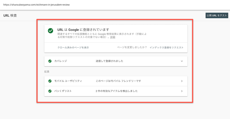 Googleサーチコンソールに登録確認