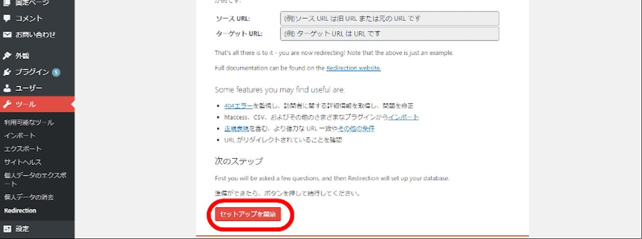 Wordpressの左側の「ツール」から「Redirection」をクリック。