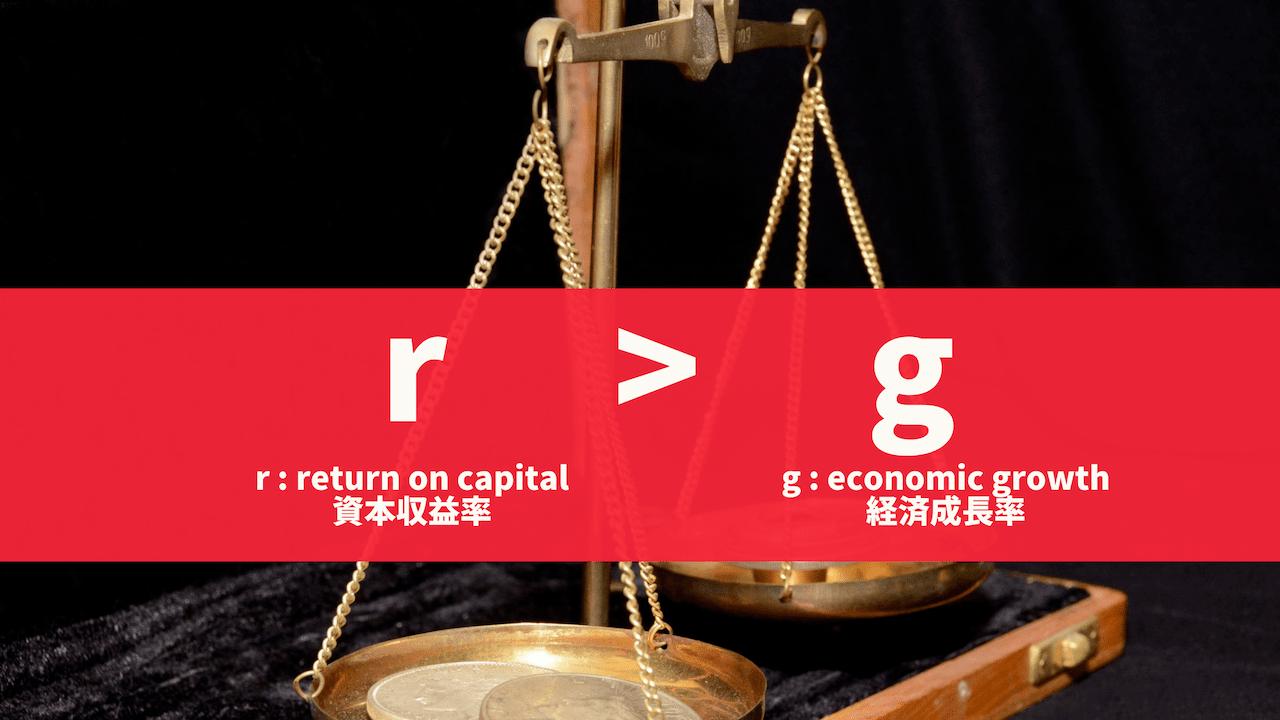 r>gの公式