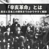 「辛亥革命」とは?日本人も多く参加した中国の転換点となった革命をわかりやすく解説