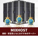 mixhostの評判・レビュー ワードプレスを使うなら確実・無難でおすすめ!