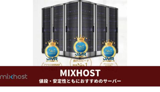 mixhostの評判・レビュー  | ワードプレスを使うなら確実・無難でおすすめ!