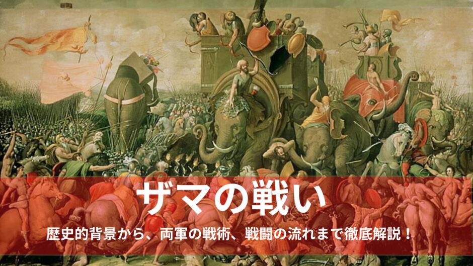 ザマの戦いとは?歴史的背景から、戦闘の流れまで徹底解説!
