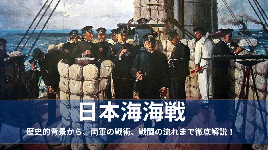 日本海海戦についての時代背景から、戦況まで徹底解説!