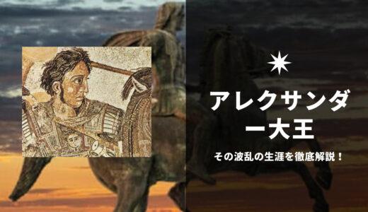 【多数伝説あり】アレクサンダー大王の生涯を徹底解説!