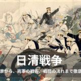 日清戦争についての時代背景から、戦況まで徹底解説!