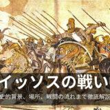 イッソスの戦いとは?歴史的背景、場所、戦闘の流れまで徹底解説