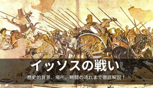 イッソスの戦いとは?歴史的背景、場所、戦闘の流れまで徹底解説!