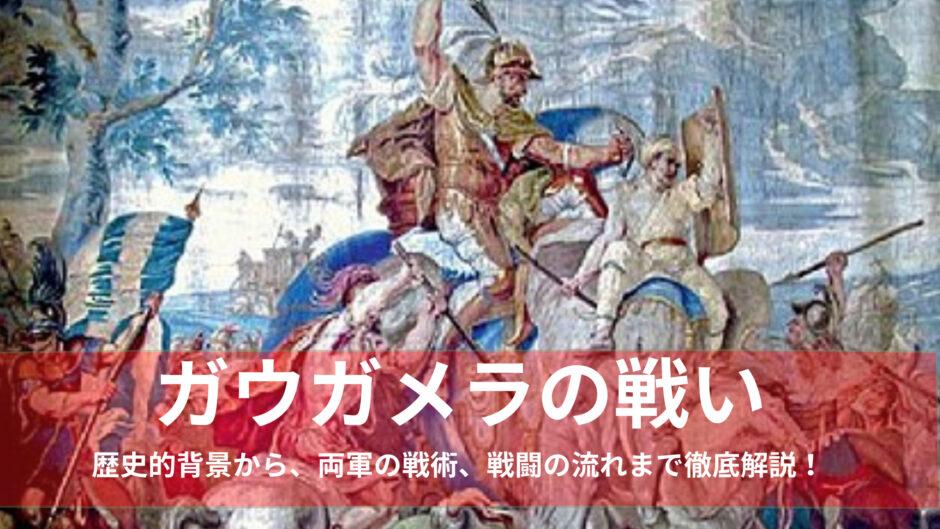 ガウガメラの戦いとは?歴史的背景から、両軍の戦術、戦闘の流れまで徹底解説!