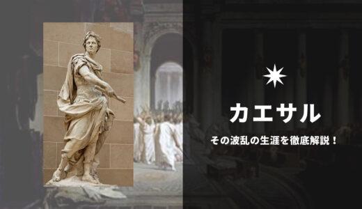カエサル – クレオパトラとの関係、名言に至るまで波乱の生涯を徹底解説!