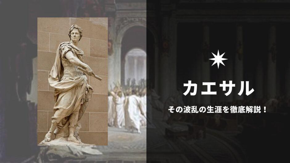 カエサル - その波乱の生涯を徹底解説!