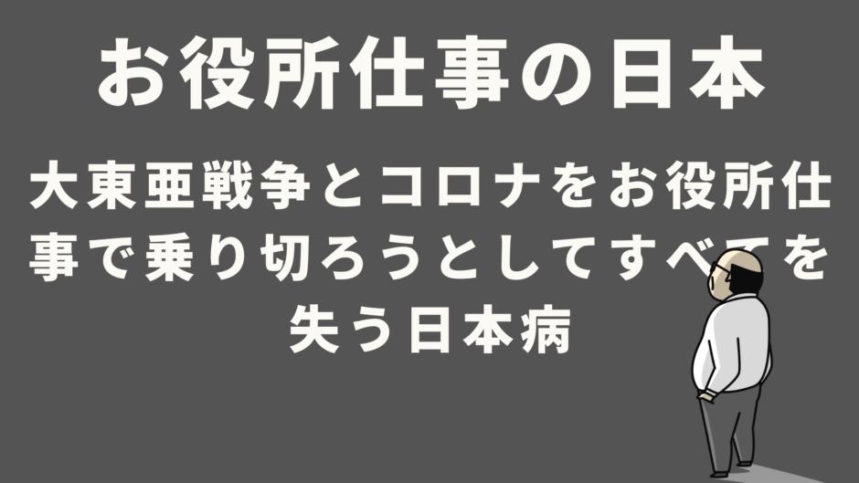 お役所仕事の日本 - 大東亜戦争とコロナをお役所仕事で乗り切ろうとしてすべてを失う日本病