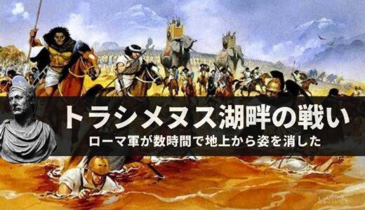 トラシメヌス湖畔の戦い – 一瞬にしてローマ軍が地上から蒸発した?鬼才ハンニバルの戦術を解説