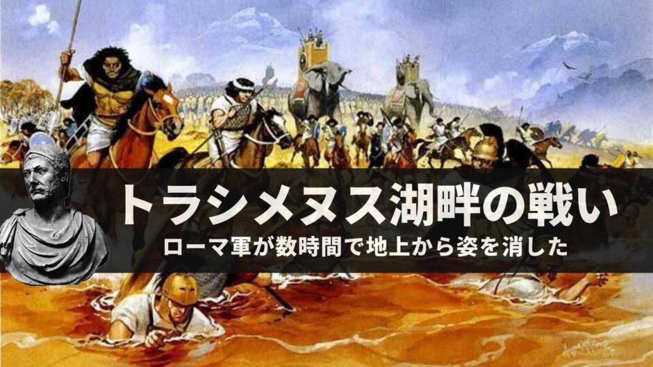 トラシメヌス湖畔の戦い - 一瞬にしてローマ軍が地上から蒸発した?鬼才ハンニバルの戦術を解説