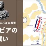 トレビアの戦いを解説 – ローマ軍を壊滅させた名将ハンニバルの戦術を解説