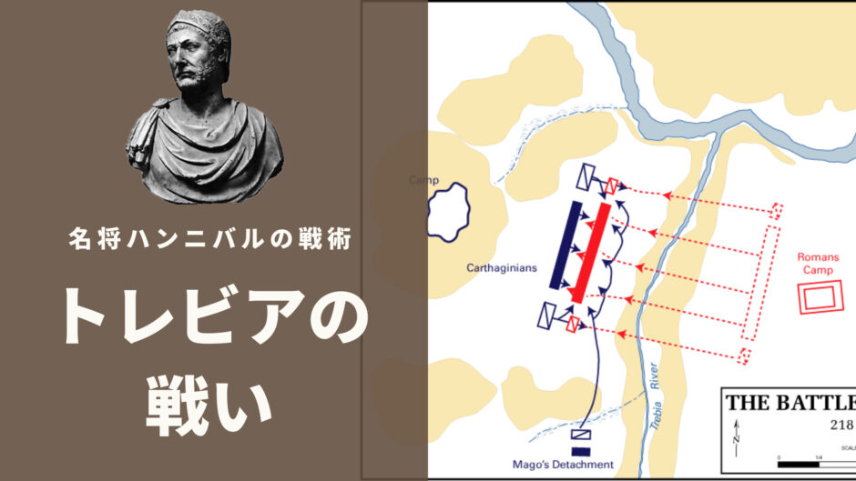 トレビアの戦いを解説 - ローマ軍を壊滅させた名将ハンニバルの戦術
