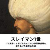 スレイマン1世について – 「壮麗帝」と呼ばれたオスマン帝国最盛期を築きあげた皇帝の生涯
