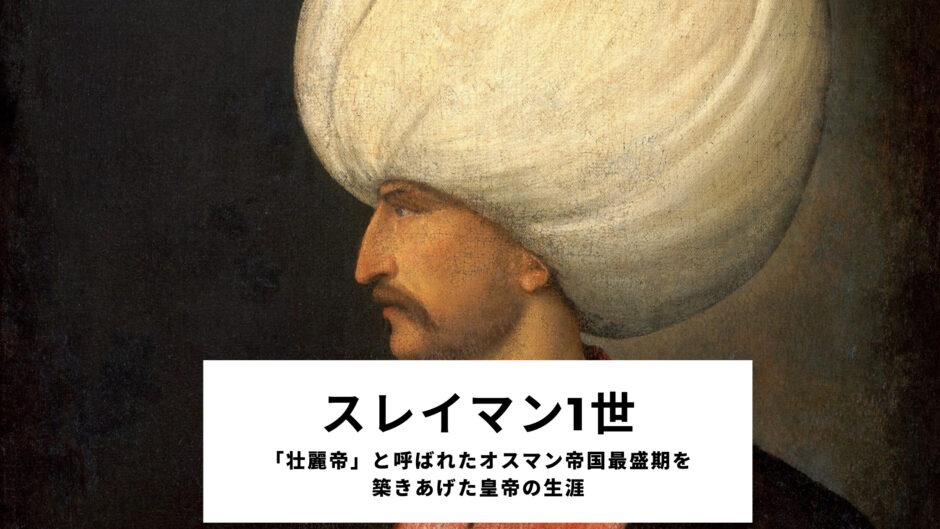 スレイマン1世について - 「壮麗帝」と呼ばれたオスマン帝国最盛期を築きあげた皇帝の生涯