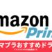アマゾンプライム | おすすめドラマ