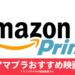 アマゾンプライム | おすすめ映画