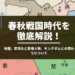 春秋戦国時代を徹底解説! | 地図、武将など登場人物、キングダムとの関わりについてわかりやすくまとめました!